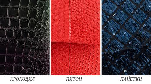 возможные варианты кожи в сумках Chanel крокодил питон пайетки