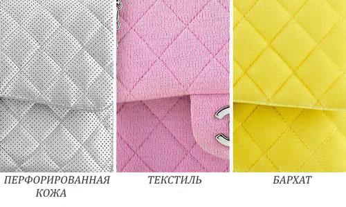 возможные варианты кожи в сумках Chanel classic